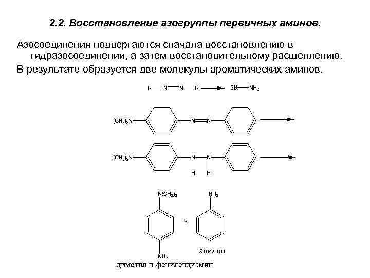 2. 2. Восстановление азогруппы первичных аминов. Азосоединения подвергаются сначала восстановлению в гидразосоединении, а затем