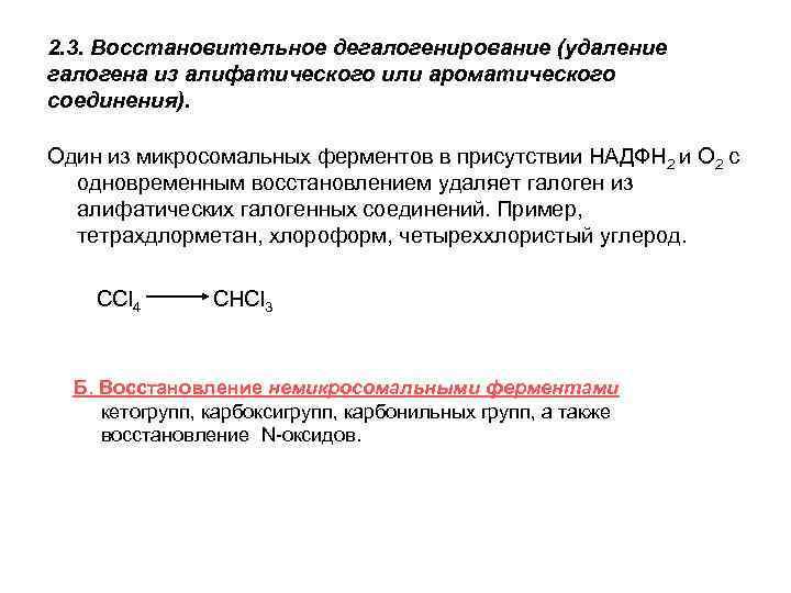 2. 3. Восстановительное дегалогенирование (удаление галогена из алифатического или ароматического соединения). Один из микросомальных