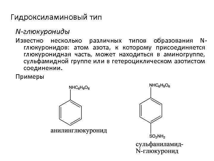 Гидроксиламиновый тип N-глюкурониды Известно несколько различных типов образования N глюкуронидов: атом азота, к