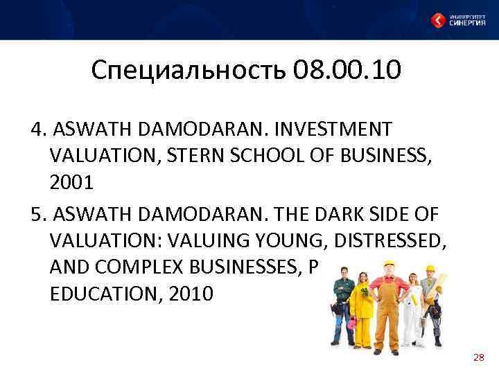 Специальность 08. 00. 10 4. ASWATH DAMODARAN. INVESTMENT VALUATION, STERN SCHOOL OF BUSINESS, 2001