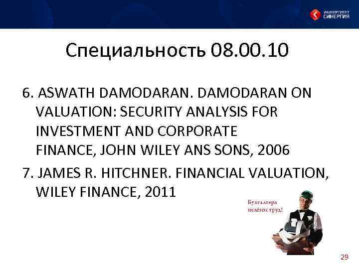 Специальность 08. 00. 10 6. ASWATH DAMODARAN ON VALUATION: SECURITY ANALYSIS FOR INVESTMENT AND