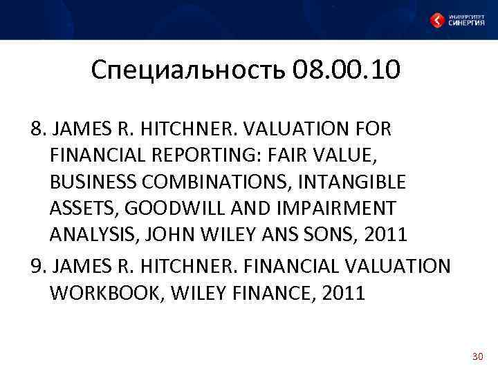 Специальность 08. 00. 10 8. JAMES R. HITCHNER. VALUATION FOR FINANCIAL REPORTING: FAIR VALUE,