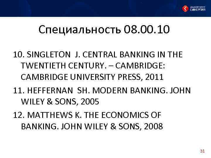 Специальность 08. 00. 10 10. SINGLETON J. CENTRAL BANKING IN THE TWENTIETH CENTURY. –