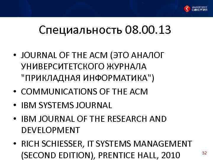 Специальность 08. 00. 13 • JOURNAL OF THE ACM (ЭТО АНАЛОГ УНИВЕРСИТЕТСКОГО ЖУРНАЛА