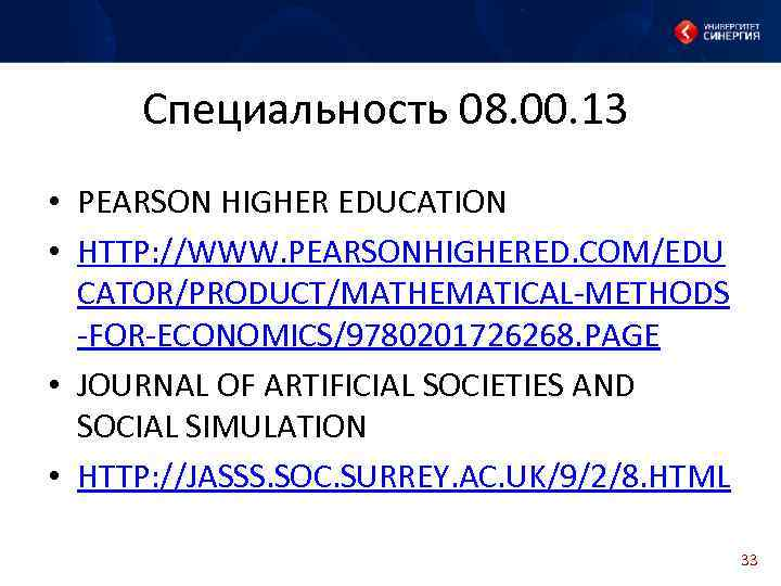 Специальность 08. 00. 13 • PEARSON HIGHER EDUCATION • HTTP: //WWW. PEARSONHIGHERED. COM/EDU CATOR/PRODUCT/MATHEMATICAL-METHODS
