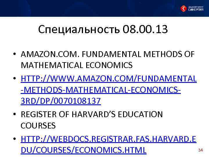 Специальность 08. 00. 13 • AMAZON. COM. FUNDAMENTAL METHODS OF MATHEMATICAL ECONOMICS • HTTP: