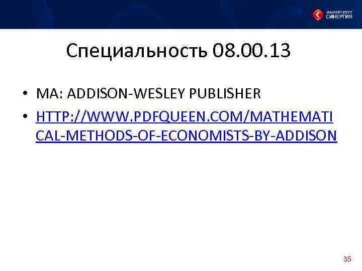 Специальность 08. 00. 13 • MA: ADDISON-WESLEY PUBLISHER • HTTP: //WWW. PDFQUEEN. COM/MATHEMATI CAL-METHODS-OF-ECONOMISTS-BY-ADDISON