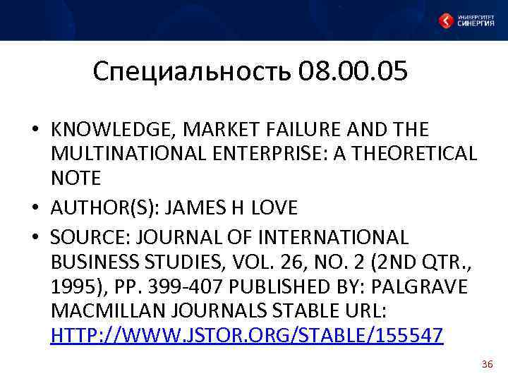 Специальность 08. 00. 05 • KNOWLEDGE, MARKET FAILURE AND THE MULTINATIONAL ENTERPRISE: A THEORETICAL