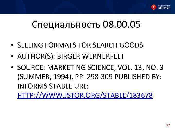 Специальность 08. 00. 05 • SELLING FORMATS FOR SEARCH GOODS • AUTHOR(S): BIRGER WERNERFELT