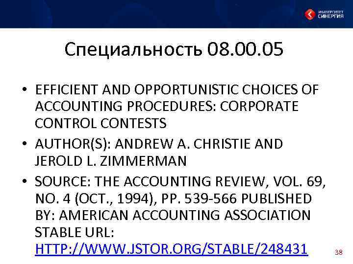 Специальность 08. 00. 05 • EFFICIENT AND OPPORTUNISTIC CHOICES OF ACCOUNTING PROCEDURES: CORPORATE CONTROL
