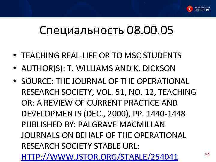 Специальность 08. 00. 05 • TEACHING REAL-LIFE OR TO MSC STUDENTS • AUTHOR(S): T.