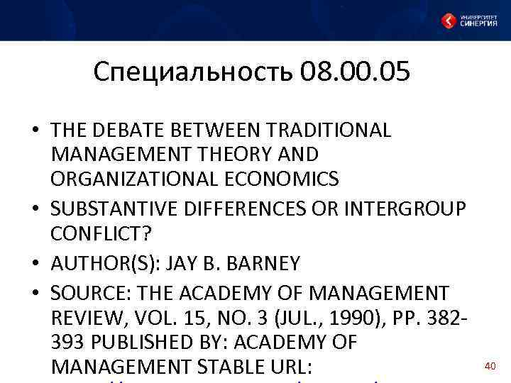 Специальность 08. 00. 05 • THE DEBATE BETWEEN TRADITIONAL MANAGEMENT THEORY AND ORGANIZATIONAL ECONOMICS