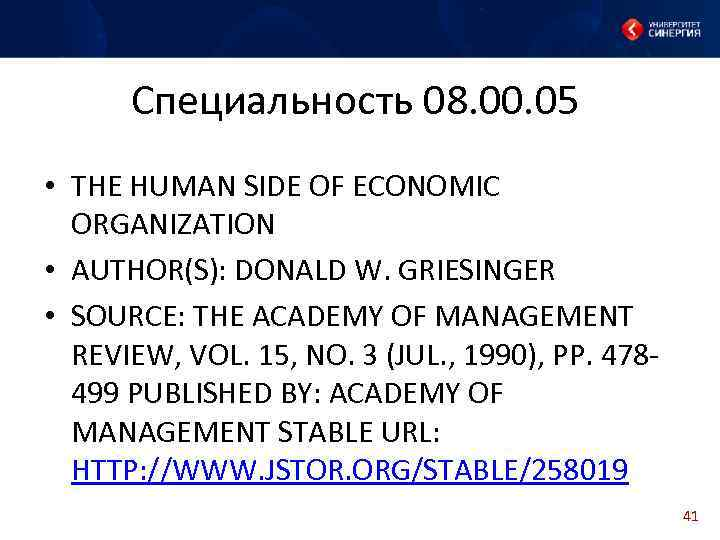 Специальность 08. 00. 05 • THE HUMAN SIDE OF ECONOMIC ORGANIZATION • AUTHOR(S): DONALD