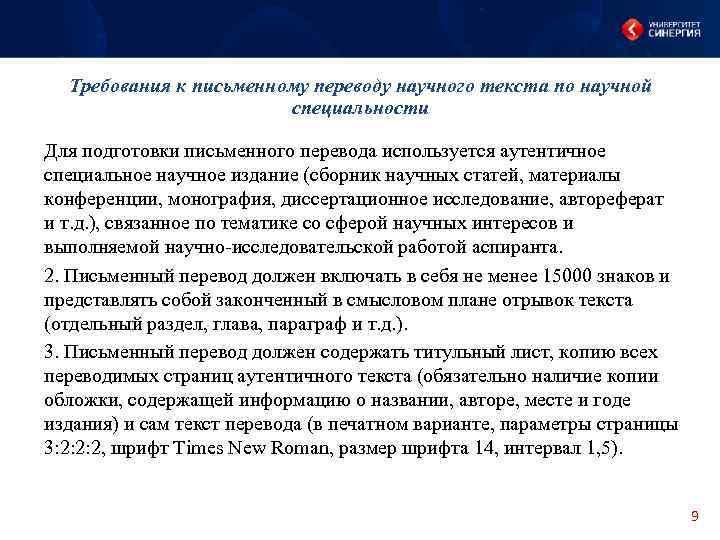 Требования к письменному переводу научного текста по научной специальности Для подготовки письменного перевода используется