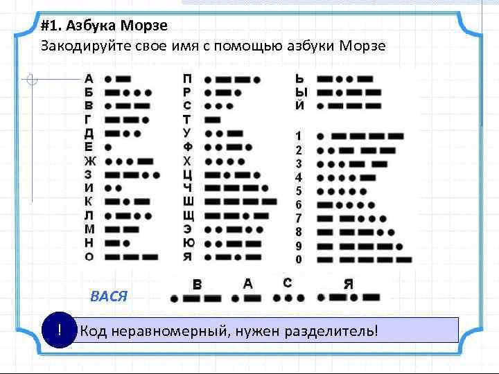 Кодирование азбука морзе