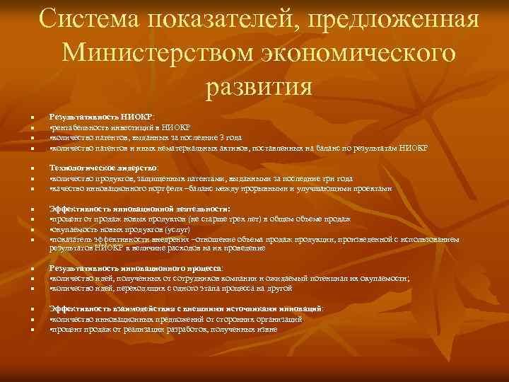 Система показателей, предложенная Министерством экономического развития n n n n n Результативность НИОКР: •