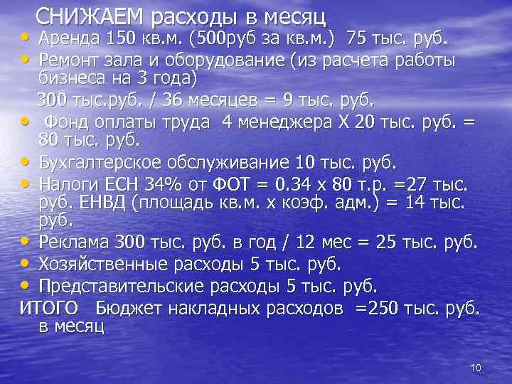 СНИЖАЕМ расходы в месяц • Аренда 150 кв. м. (500 руб за кв. м.