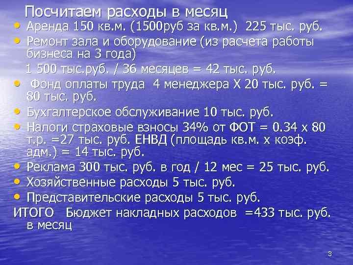 Посчитаем расходы в месяц • Аренда 150 кв. м. (1500 руб за кв. м.