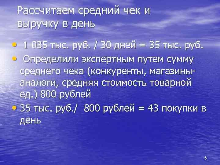 Рассчитаем средний чек и выручку в день • 1 035 тыс. руб. / 30