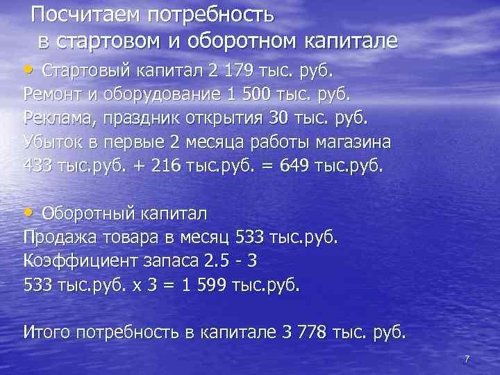 Посчитаем потребность в стартовом и оборотном капитале • Стартовый капитал 2 179 тыс. руб.