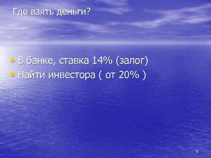 Где взять деньги? • В банке, ставка 14% (залог) • Найти инвестора ( от