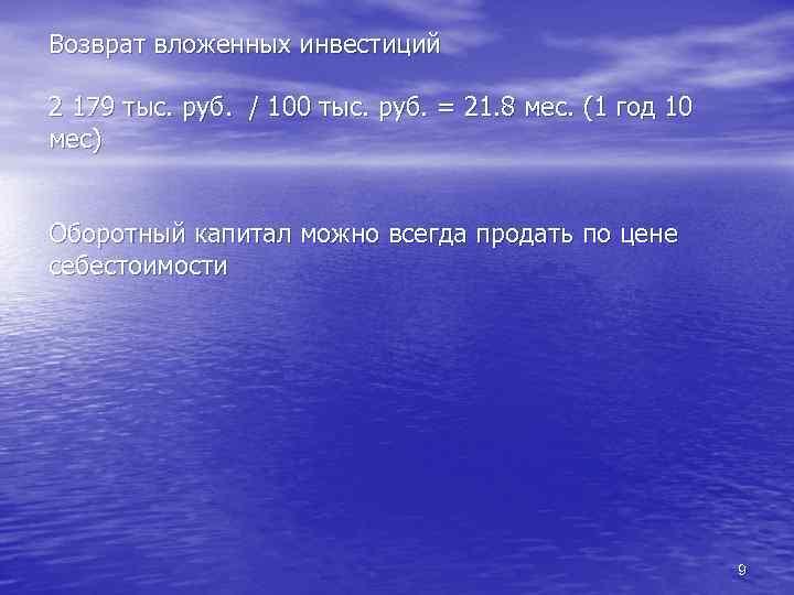 Возврат вложенных инвестиций 2 179 тыс. руб. / 100 тыс. руб. = 21. 8