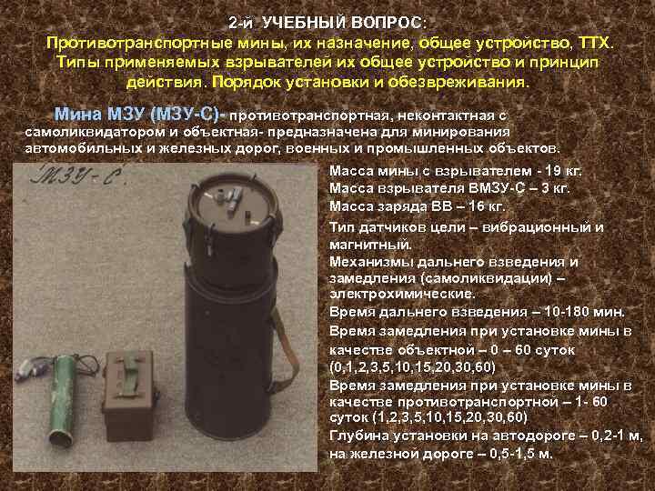 2 й УЧЕБНЫЙ ВОПРОС: Противотранспортные мины, их назначение, общее устройство, ТТХ. Типы применяемых взрывателей