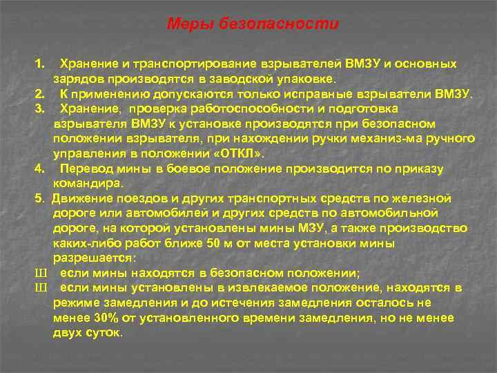 Меры безопасности 1. 2. 3. 4. 5. Ш Ш Хранение и транспортирование взрывателей ВМЗУ
