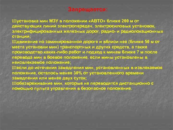 Запрещается: Ш установка мин МЗУ в положении «АВТО» ближе 200 м от действующих линий