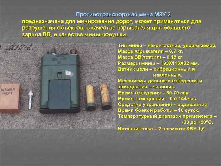 Противотранспортная мина МЗУ 2 предназначена для минирования дорог, может применяться для разрушения объектов, в