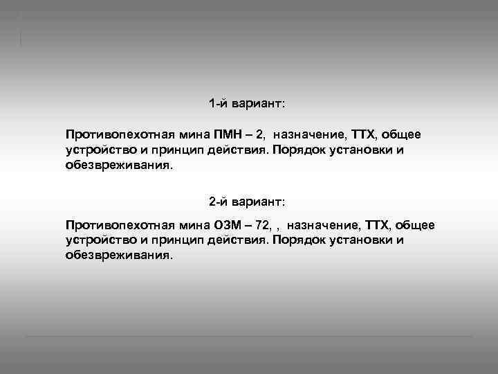 1 й вариант: Противопехотная мина ПМН – 2, назначение, ТТХ, общее устройство и принцип