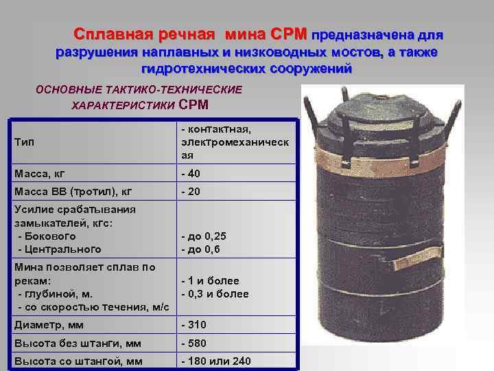 Сплавная речная мина СРМ предназначена для разрушения наплавных и низководных мостов, а также гидротехнических