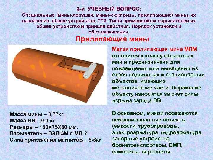3 й УЧЕБНЫЙ ВОПРОС: Специальные (мины ловушки, мины сюрпризы, прилипающие) мины, их назначение, общее