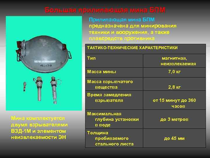 Большая прилипающая мина БПМ Прилипающая мина БПМ предназначена для минирования техники и вооружения, а