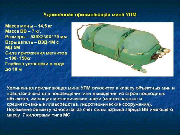 Удлиненная прилипающая мина УПМ Масса мины – 14, 5 кг Масса ВВ – 7