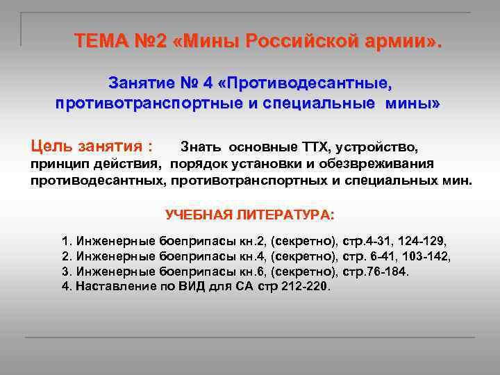 ТЕМА № 2 «Мины Российской армии» . Занятие № 4 «Противодесантные, противотранспортные и специальные