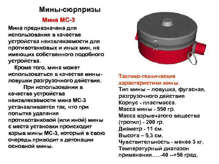 Мины сюрпризы Мина МС 3 Мина предназначена для использования в качестве устройства неизвлекаемости для
