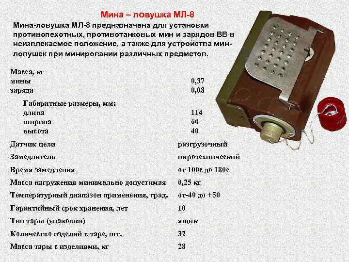 Мина – ловушка МЛ 8 Мина ловушка МЛ 8 предназначена для установки противопехотных, противотанковых