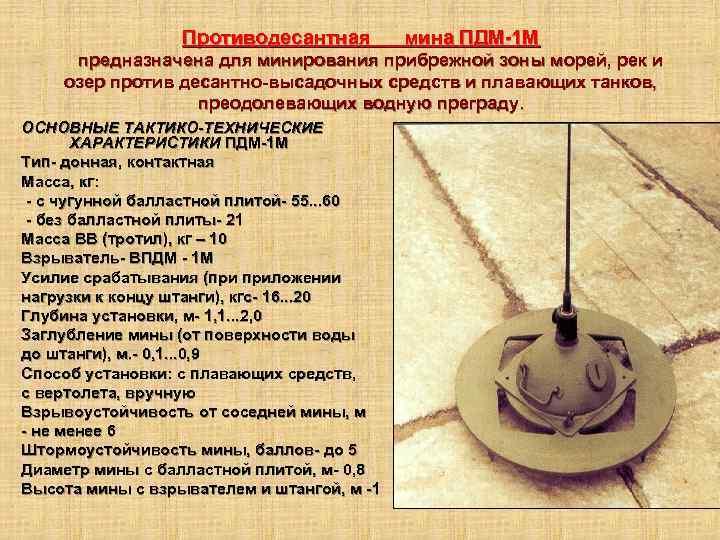 Противодесантная мина ПДМ 1 М предназначена для минирования прибрежной зоны морей, рек и озер