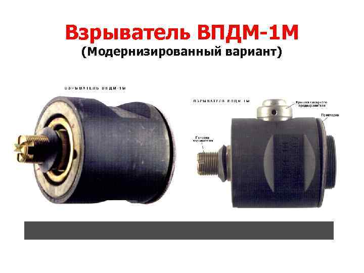 Взрыватель ВПДМ-1 М (Модернизированный вариант)