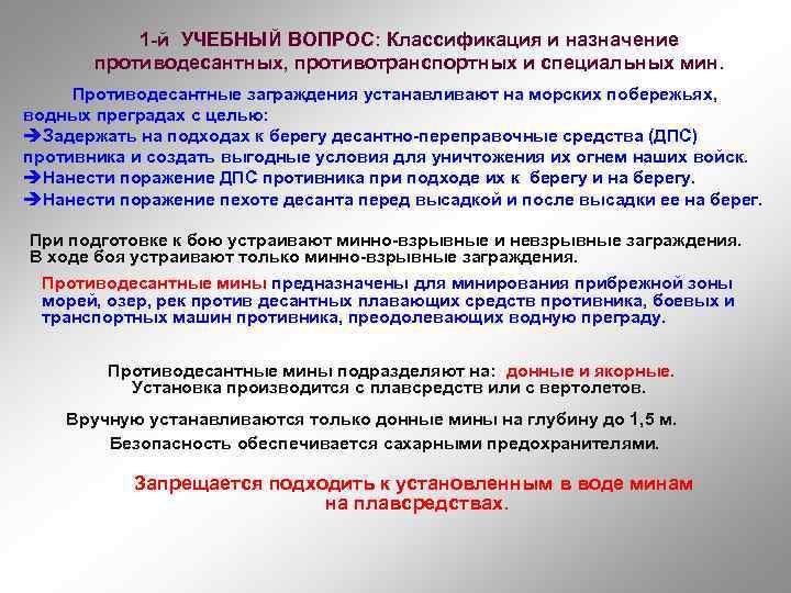 1 й УЧЕБНЫЙ ВОПРОС: Классификация и назначение противодесантных, противотранспортных и специальных мин. Противодесантные заграждения
