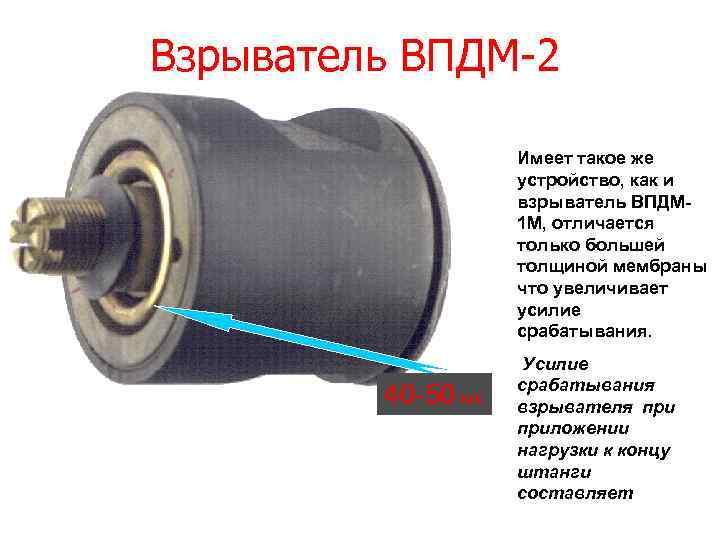 Взрыватель ВПДМ-2 Имеет такое же устройство, как и взрыватель ВПДМ 1 М, отличается только