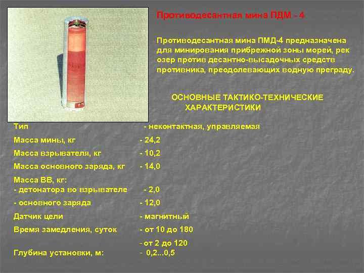 Противодесантная мина ПДМ 4 Противодесантная мина ПМД 4 предназначена для минирования прибрежной зоны морей,