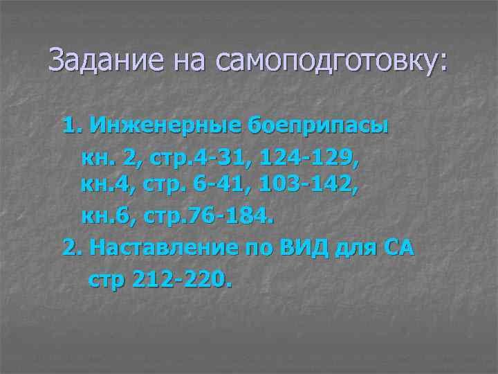 Задание на самоподготовку: 1. Инженерные боеприпасы кн. 2, стр. 4 -31, 124 -129, кн.