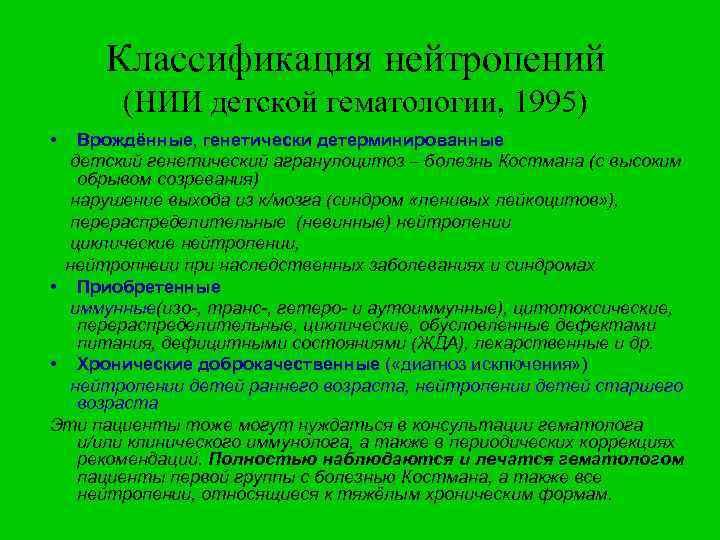 Классификация нейтропений (НИИ детской гематологии, 1995) • Врождённые, генетически детерминированные детский генетический агранулоцитоз –