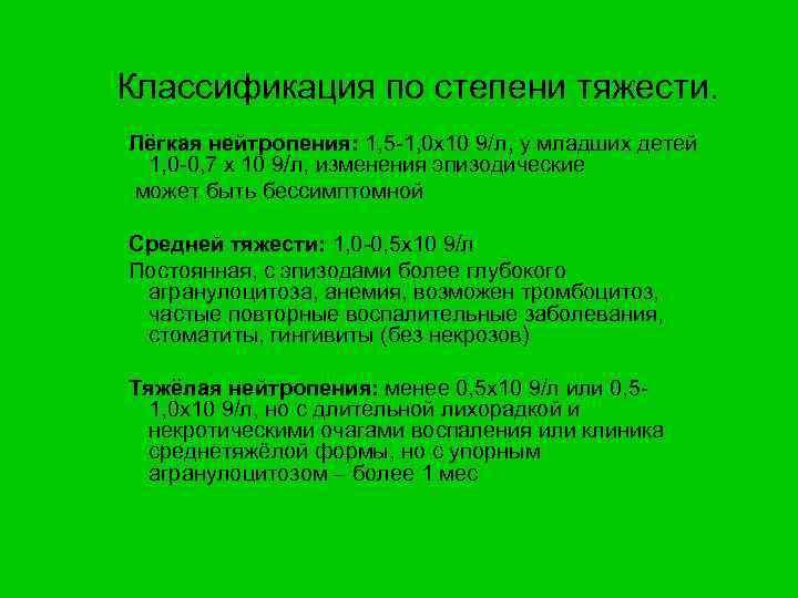 Классификация по степени тяжести. Лёгкая нейтропения: 1, 5 -1, 0 х10 9/л, у младших