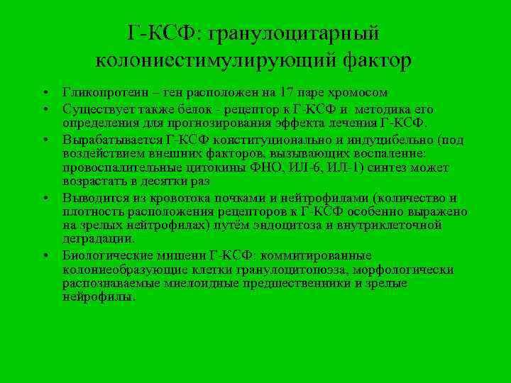 Г-КСФ: гранулоцитарный колониестимулирующий фактор • Гликопротеин – ген расположен на 17 паре хромосом •