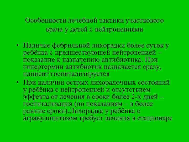 Особенности лечебной тактики участкового врача у детей с нейтропениями • Наличие фебрильной лихорадки более