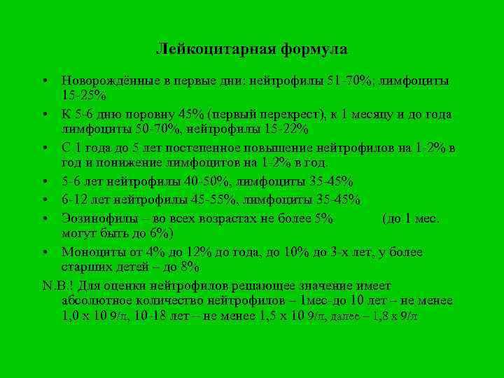 Лейкоцитарная формула • Новорождённые в первые дни: нейтрофилы 51 -70%; лимфоциты 15 -25% •