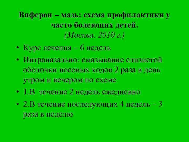 Виферон – мазь: схема профилактики у часто болеющих детей. (Москва, 2010 г. ) •